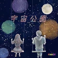 FANSY「羅針盤の傘の下」のCDジャケット