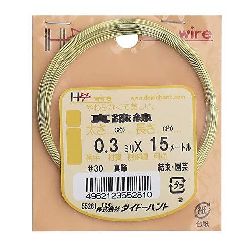 ダイドーハント (DAIDOHANT) ( 軟質 ) 真鍮線 [太さ] #30 0.3 mm x [長さ] 15m 10155281