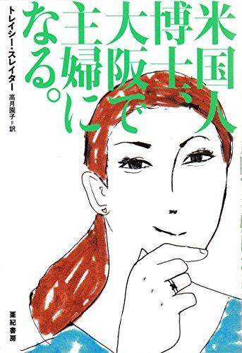 米国人博士、大阪で主婦になる。 (亜紀書房翻訳ノンフィクション・シリーズ II-11)