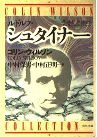 ルドルフ・シュタイナー―その人物とヴィジョン (河出文庫)