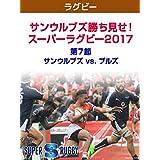 サンウルブズ勝ち見せ! スーパーラグビー2017 第7節 サンウルブズ(日本チーム) vs. ブルズ(南アフリカ) 【ディフェンスを改善し強豪ブルズを撃破】