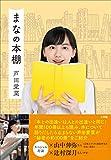 まなの本棚 - 芦田愛菜
