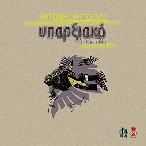 Adonis Mitzelos feat. Efstathia