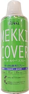 ROVAL めっき化粧用スプレー ローバルメッキカバー MC-420ML 420ml