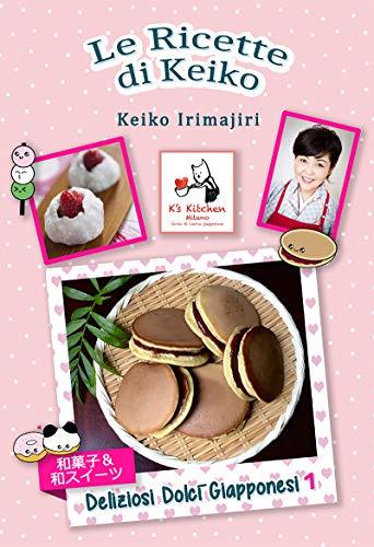 Le Ricette di Keiko: Deliziosi Dolci Giapponesi - 1 (Italian Edition)