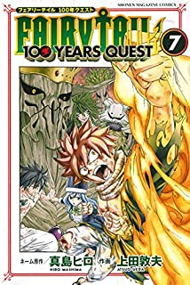 FAIRY TAIL 100 YEARS QUEST(7) (講談社コミックス)