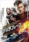 デルタフォース[DVD]