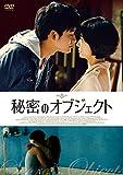 秘密のオブジェクト[DVD]