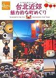 台北近郊の街に特化したガイドブック
