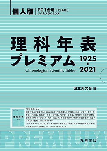 理科年表プレミアム1925-2021 個人版の詳細を見る
