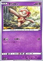 ポケモンカードゲーム剣盾 s5R 拡張パック 連撃マスター ヤジロン C ポケカ 超 たねポケモン