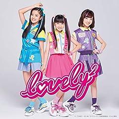 lovely2「○×△ 〜まる・ばつ・さんかく〜」の歌詞を収録したCDジャケット画像