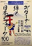 定本1960's~2000's ギターで弾く日本のフォーク100 (月刊GO!GO!GUITAR 8月号 増刊)
