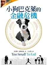 Too Small to Fail (Chinese Edition)