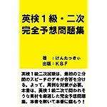 英検1級二次・完全予想問題集  Kindle版