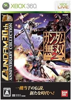 Gundam Musou 2 (Gundam 30th Anniversary Collection) [Japan Import]