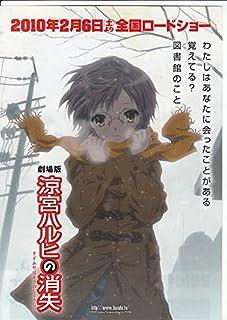 ti110 アニメ映画チラシ「劇場版 涼宮ハルヒの消失 」2010年公開