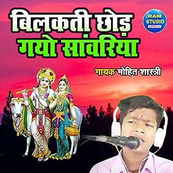 Bilkati Chod Gayo Sanwariya