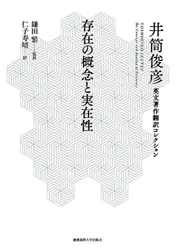 存在の概念と実在性 (井筒俊彦英文著作翻訳コレクション)
