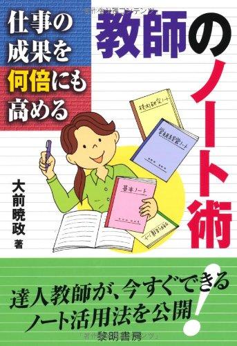 仕事の成果を何倍にも高める教師のノート術