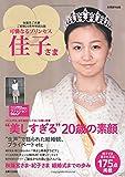 51boZgn6jmL._SL160_ 秋篠宮佳子様の可愛すぎる卒業アルバムや写真集とは?