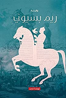 كتاب سبيل الغارق بقلم ريم بسيوني , paperback