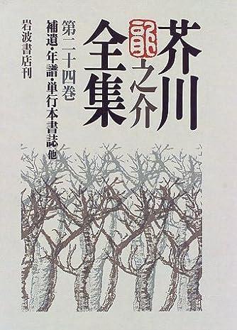 芥川龍之介全集〈第24巻〉補遺・年譜・単行本書誌 他