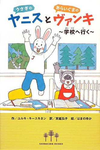 うさぎのヤニスとあらいぐまのヴァンキ (SHIRAKABA BUNKO)