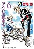 アオバ自転車店といこうよ!(6) (ヤングキングコミックス)