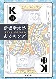 あるキング (徳間文庫)