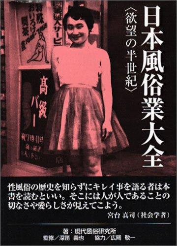 日本風俗業大全―欲望の半世紀