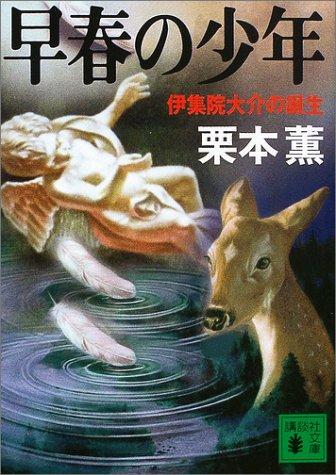 早春の少年―伊集院大介の誕生 (講談社文庫)