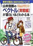 山本俊郎のベクトル実戦編が面白いほどわかる本 (数学が面白いほどわかるシリーズ)