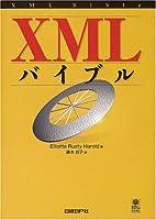 XMLバイブル