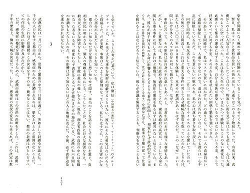『武漢日記:封鎖下60日の魂の記録』の4枚目の画像