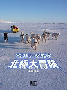 [山崎哲秀]のエスキモー犬たちの北極大冒険