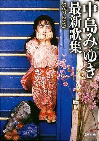 中島みゆき最新歌集 1987~2003 (朝日文庫)