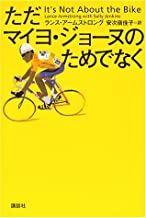 It's Not About the Bike: My Journey Back to Life [Japanese Edition]