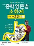 Middle School English Grammar Exercise Textbook Exercise Exercise Book 1 (Korean Edition)