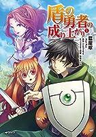 盾の勇者の成り上がり 1 (MFコミックス フラッパーシリーズ)