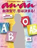 an・an (アン・アン) 2010年 5/5号 [雑誌] - 大野智