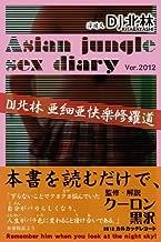 アジア密林狩猟日記