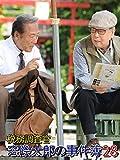 税務調査官 窓際太郎の事件簿28