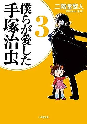 僕らが愛した手塚治虫 (3) (小学館文庫)