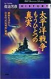 太平洋戦争もうひとつの真実―勝敗を決めた日米の「兵站補給(ロジスティクス)」戦略 (PHPビジネスライブラリー)