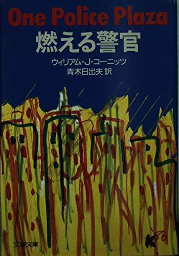 燃える警官 (文春文庫)