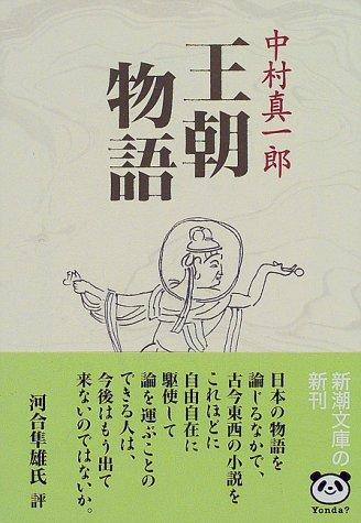 王朝物語 (新潮文庫)