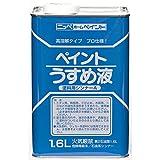 ニッペホームプロダクツ 徳用ペイントうすめ液 1.6L HPH1011.6