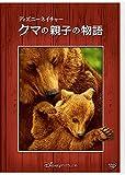 ディズニーネイチャー/クマの親子の物語[DVD]