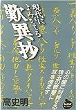 現代によみがえる歎異抄 (NHKライブラリー)